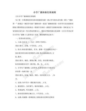 小学广播体操比赛规则.doc