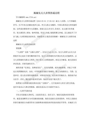 揭秘先天八卦图形成过程.doc