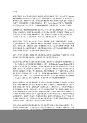 索甲仁波切--《西藏生死书》.doc