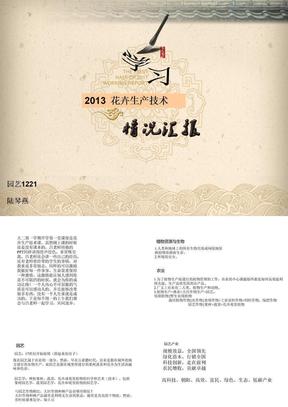 陆琴燕花卉生产技术.ppt