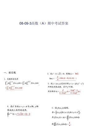 08-09-3高数期中考试答案.ppt