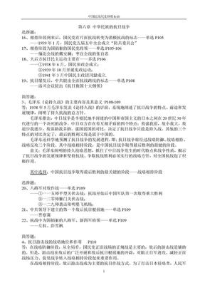 中国近代史纲要中国近代史纲要8-10.doc