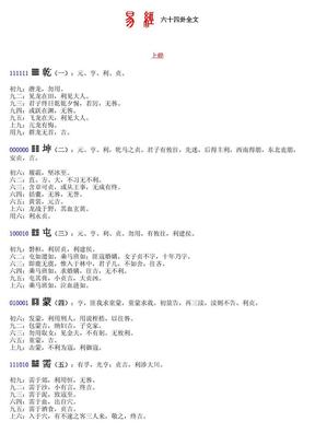 易经占筮_易经全文.pdf