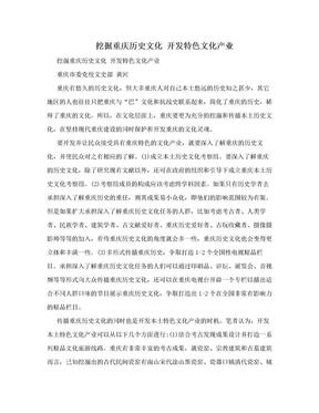 挖掘重庆历史文化 开发特色文化产业.doc