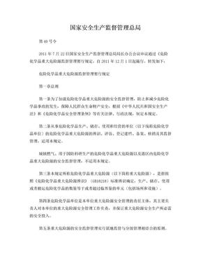 国家安监总局40号令.doc