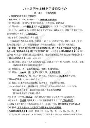 人教版八年级历史上册复习提纲及考点.doc