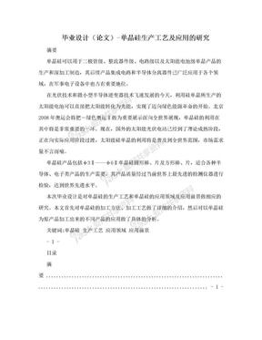 毕业设计(论文)-单晶硅生产工艺及应用的研究.doc