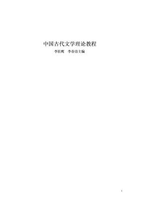 李壮鹰、李春青《中国古代文学理论教程》目录.doc