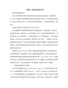 约翰·邓恩的爱情哲学.doc