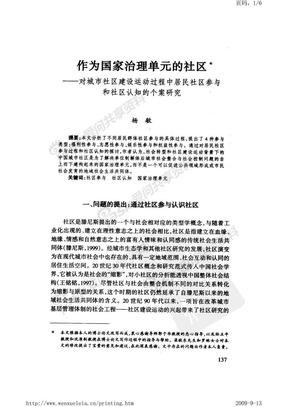 作为国家治理单元的社区.pdf