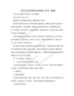 《西方公共管理学名著导读》讲义(提纲).doc
