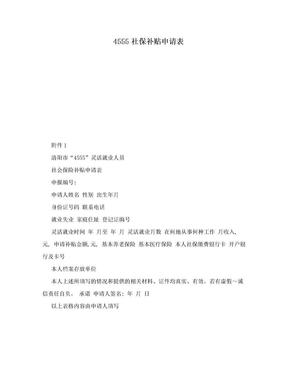 4555社保补贴申请表.doc