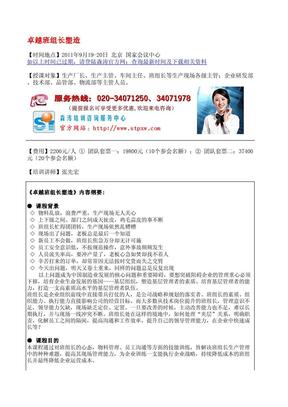 卓越班组长塑造.pdf