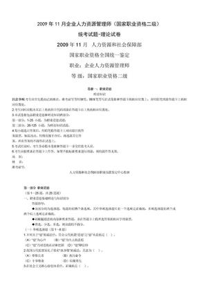 2009年11月人力资源师二级真题及答案修_标准版.doc