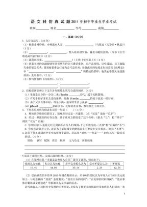 语 文 科 仿 真 试 题2011年初中毕业生学业考试.doc