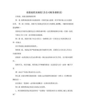 请款流程及制度(含公司财务部职责).doc