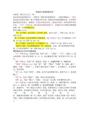 河南方言-南阳方言与普通话的差异.doc