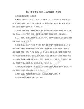 杭州市雏鹰计划评分标准说明[整理].doc