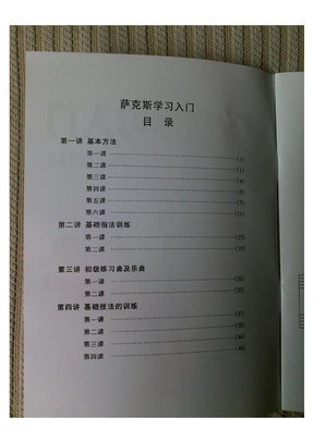 萨克斯学习入门李满龙.pdf