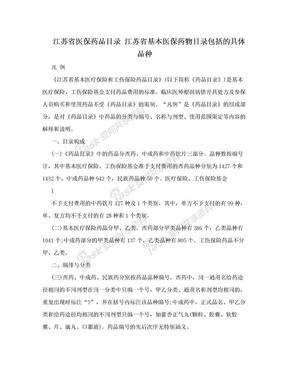 江苏省医保药品目录 江苏省基本医保药物目录包括的具体品种.doc