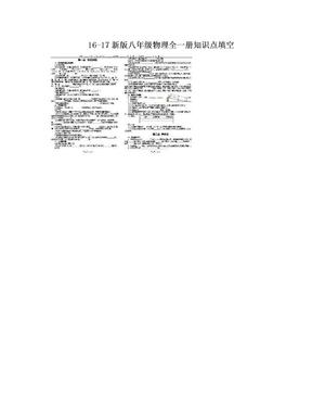 16-17新版八年级物理全一册知识点填空.doc