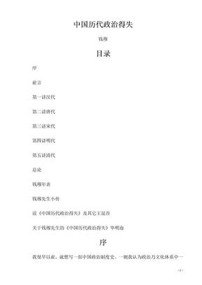 钱穆《中国历代政治得失》.doc