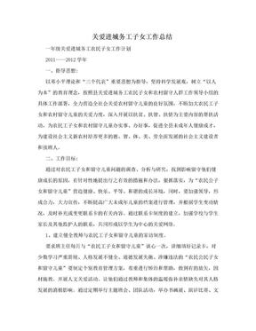 关爱进城务工子女工作总结.doc