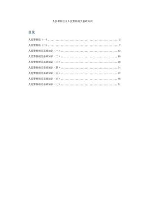 人民警察法及人民警察相关基础知识备考讲义.pdf