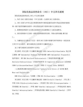 国际化妆品原料命名(INCI)中文译名通则.doc