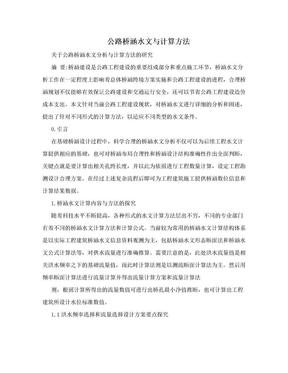 公路桥涵水文与计算方法.doc