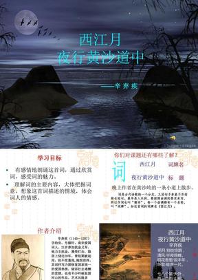 《西江月夜行黄沙道中》优秀公开课课件.ppt