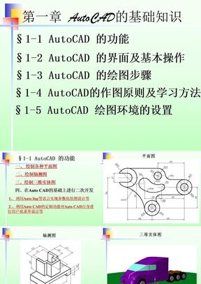 AutoCAD第一讲 AutoCAD的基础知识.ppt