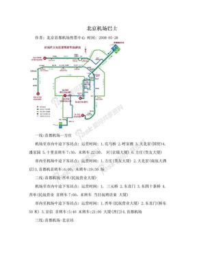 北京机场巴士.doc