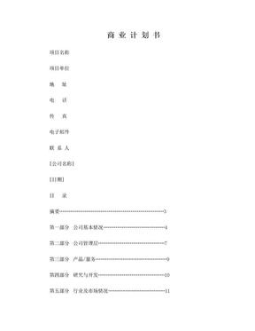 商业计划书模板.doc