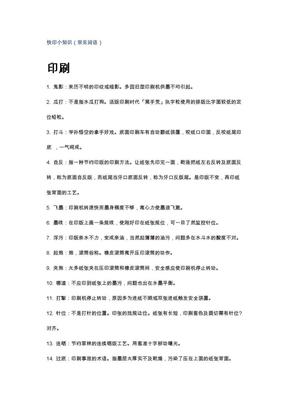 快印小知识(常见词语).doc