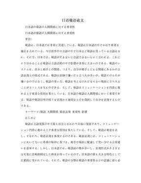 日语敬语论文.doc