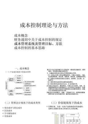 成本控制理论与方法.ppt