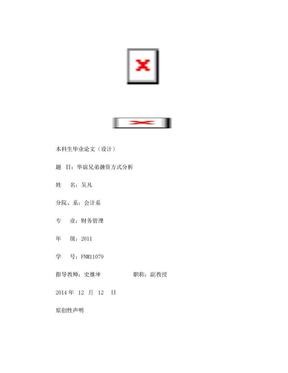 华谊兄弟公司融资方式分析.doc