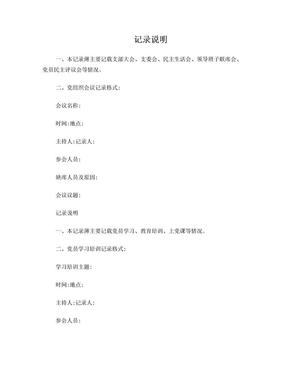 党组织会议记录薄.doc