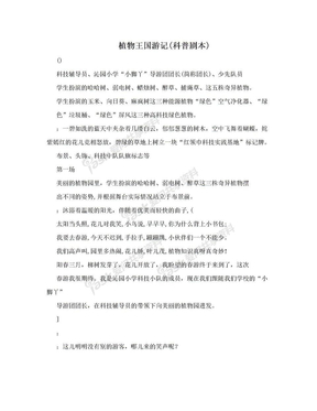 植物王国游记(科普剧本).doc