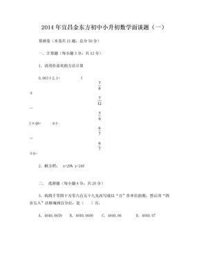 宜昌市金东方学校2014年小升初面试题(语数外).doc