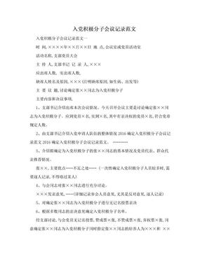 入党积极分子会议记录范文.doc