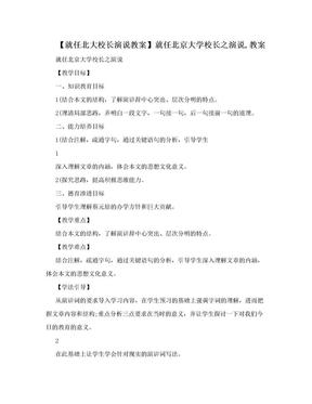【就任北大校长演说教案】就任北京大学校长之演说,教案.doc