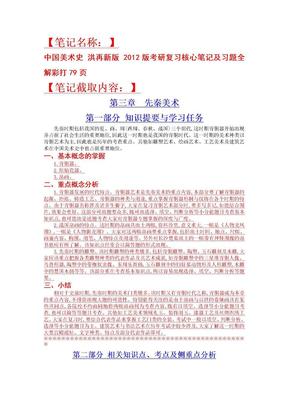 中国美术史 洪再新版 2012版考研复习核心笔记及习题全解彩打79页.doc