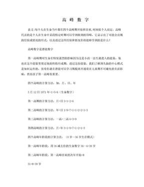 高峰数字(四).doc