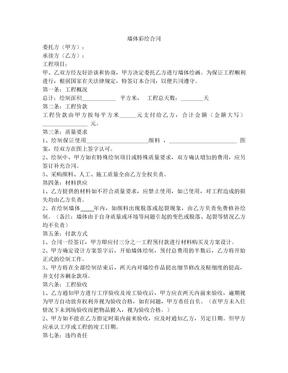 墙体彩绘合同.doc