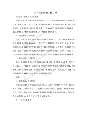 乡村医生注册工作总结.doc