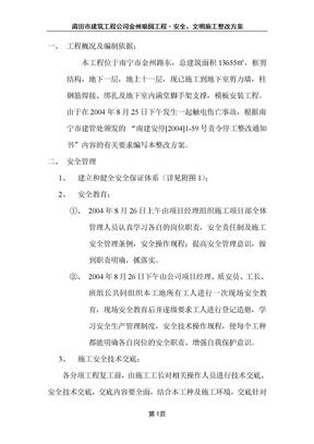 安全、文明施工整改方案(20040828).doc