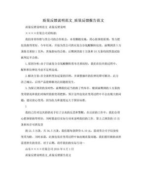 质量反馈说明范文_质量反馈报告范文.doc