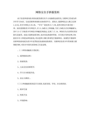 网络安全手抄报资料.doc